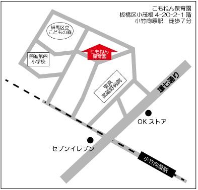 こもねん保育園 東京都板橋区小茂根4-20-2 1階 小竹向原 徒歩7分